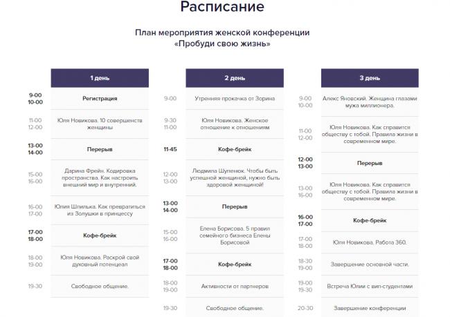 В Киеве состоится уникальная женская конференция «Пробуди свою жизнь»