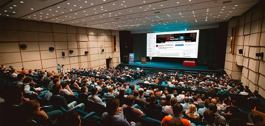 Как организовать конференцию?