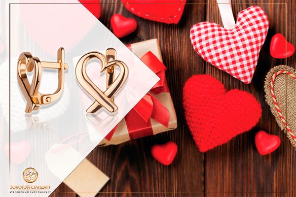 Подарки ко Дню Святого Валентина от «Золотого Стандарта»