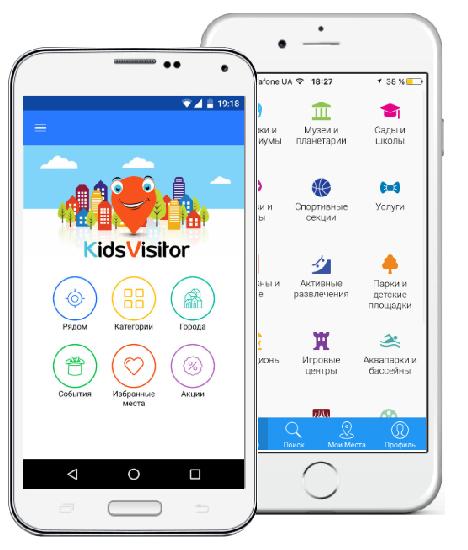 Сервис для мудрых мам «KidsVisitor»