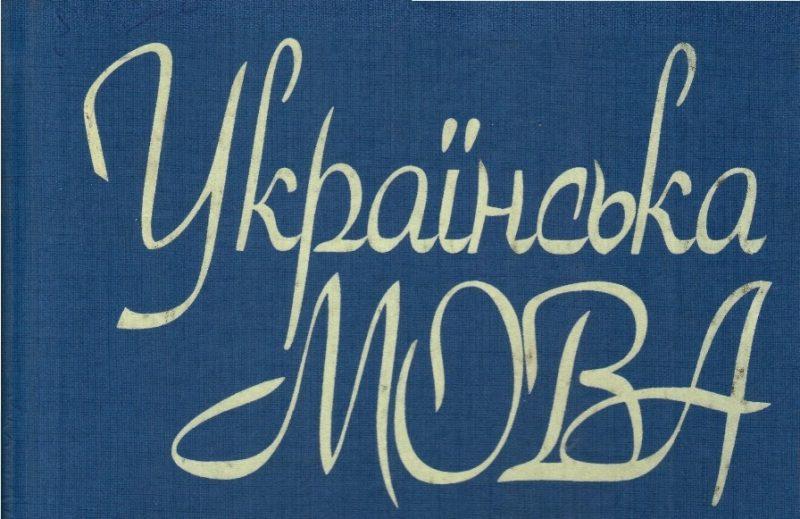 Украинский язык: особенности изучения с репетитором
