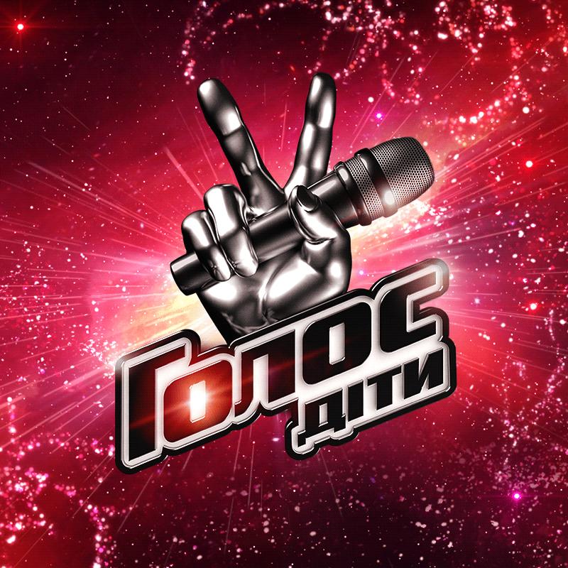 Раскрыто имя третьего наставника вокального шоу «Голос. Дети-5»