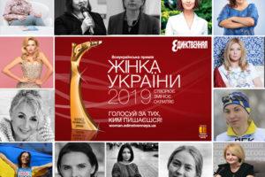 Итоги церемонии вручения премии «Жінка України 2019»