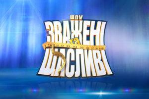 Стало известно имя ведущей и новых тренеров девятого сезона шоу «Зважені та щасливі»