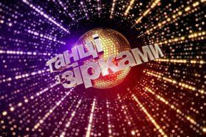 Продолжению быть: шоу «Танцы со звездами» продлили еще на один сезон