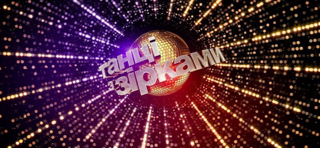 Раскрыто имя третьего члена жюри нового сезона проекта «Танцы со звездами»