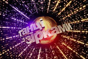 Стали известны имена партнеров звезд по проекту «Танцы со звездами»