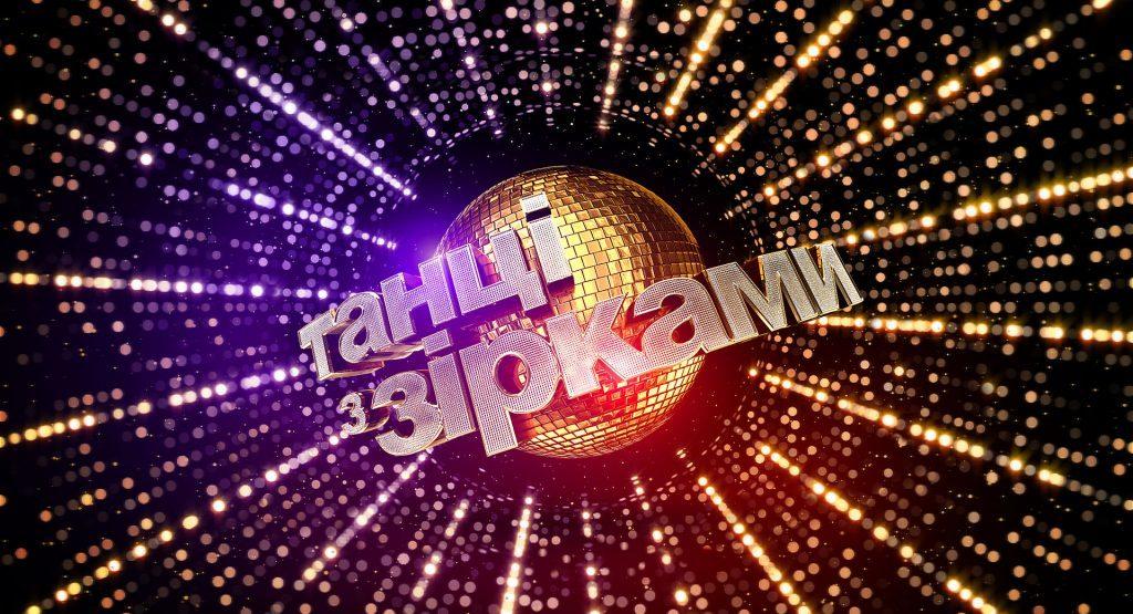 Вечеринка в стиле Disco: как украинские звезды выглядели на открытии нового сезона «Танцы со звездами»