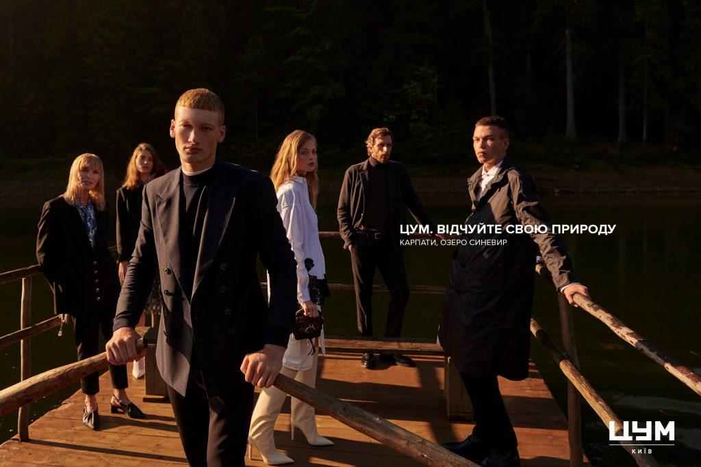 Дух Карпат в рекламной кампании киевского ЦУМа