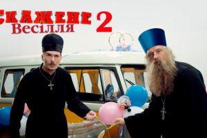 Скоро в кино: в Сети появился саундтрек к украинской комедии «Скажене весілля-2»
