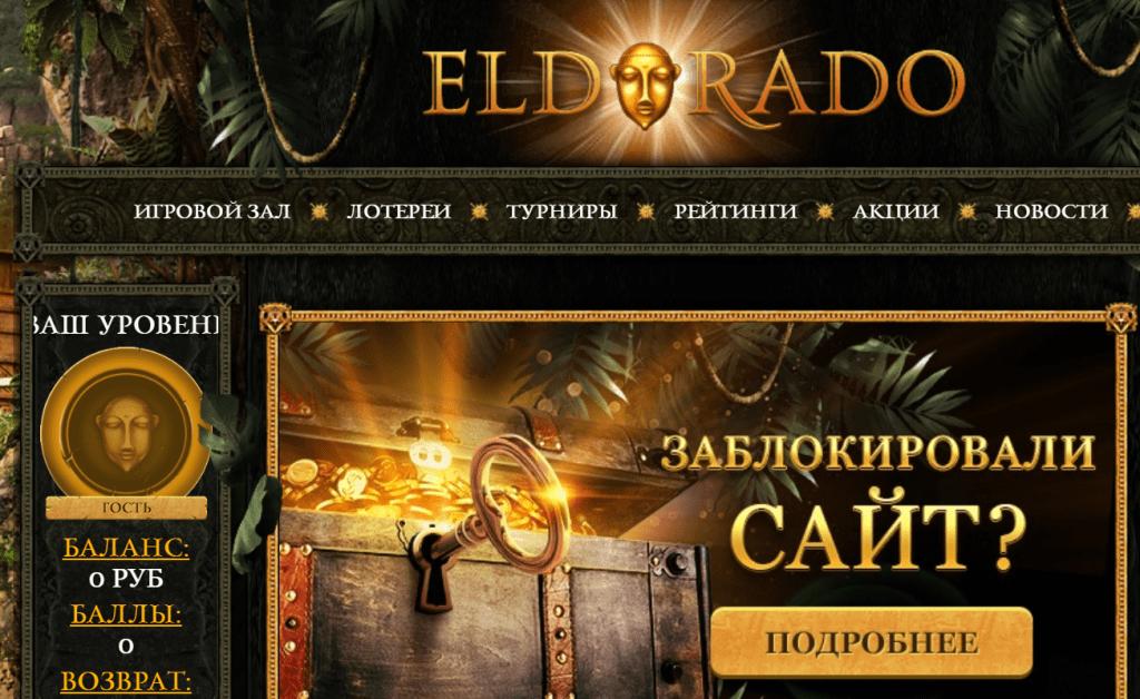 Казино Эльдорадо — получи приятные бонусы