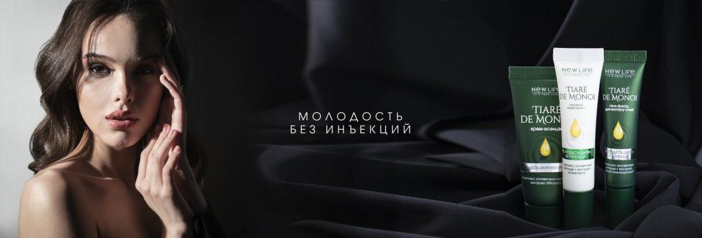 New Life — качественная украинская натуральная косметика