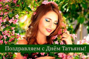 25 января – Татьянин день: традиции праздника и характеристика имени