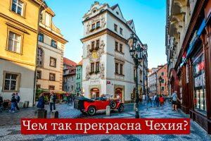 7 причин, почему каждому человеку нужно побывать в Чехии