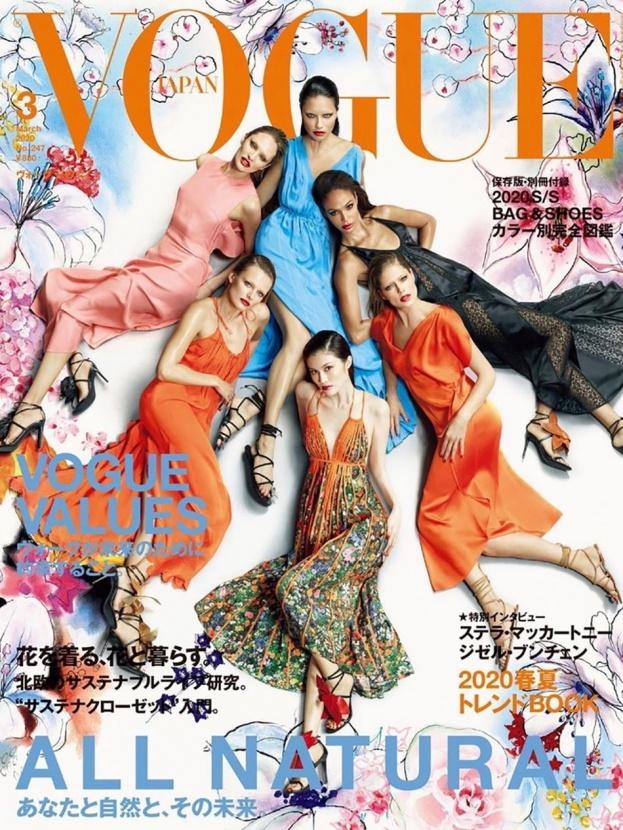 Японский Vogue посвящает номер природе