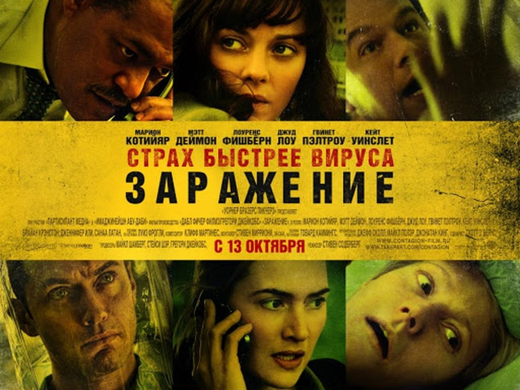 Звезды в Сети активно обсуждают фильм 2011 года, который полностью отображает ситуацию с коронавирусом