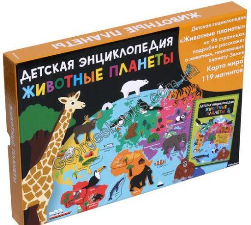 Детская энциклопедия, как способ повысить интерес к окружающему миру