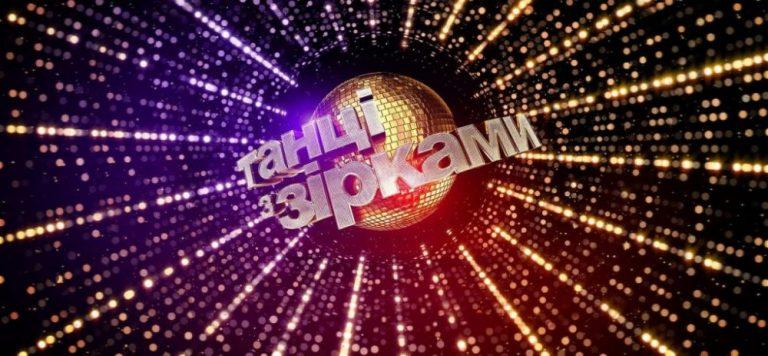Одиннадцатым участником шоу «Танцы со звездами» стал рок-исполнитель