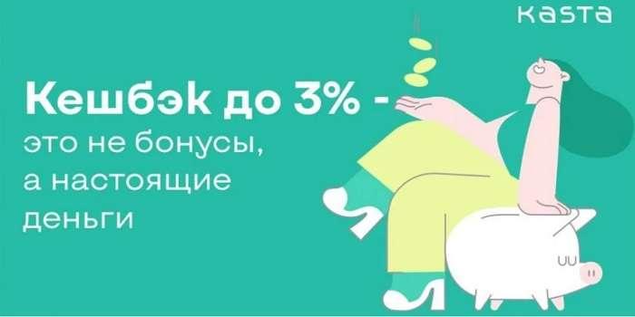 Kasta.ua предлагает деньги за покупки путем внедрения кешбэка