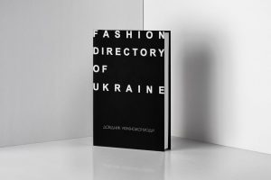 Все подробности: в Украине выпустят первую книгу о развитии украинской фэшн-индустрии