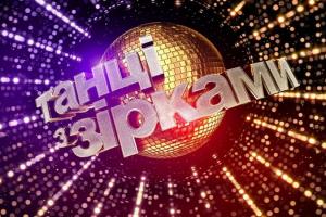 Стали известны новые подробности десятого эфира шоу «Танцы со звездами»