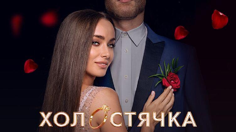 Стало известно, кого Ксения Мишина выбрала в финале проекта «Холостячка»