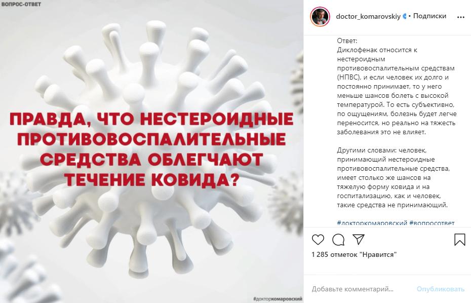 Доктор Комаровский рассказал, помогают ли нестероидные противовоспалительные средства при COVID-19