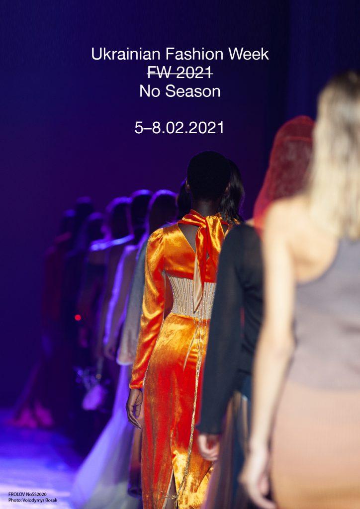 Инновационный подход: Ukrainian Fashion Week 2021 пройдет в phygital-формате