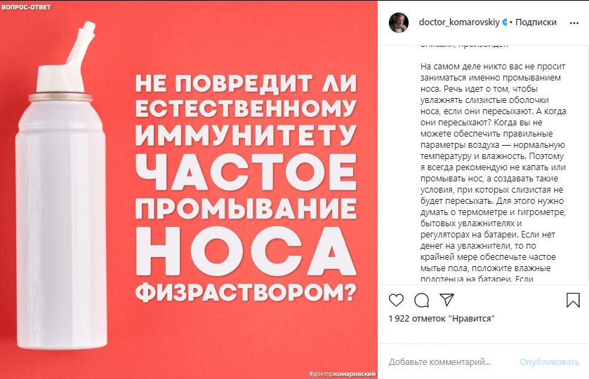 Доктор Комаровский объяснил, вредит ли иммунитету частое промывание носа физраствором