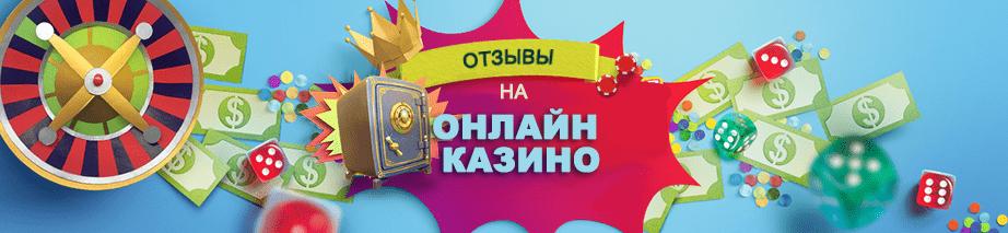 Важность обзоров и рейтингов лучших онлайн казино