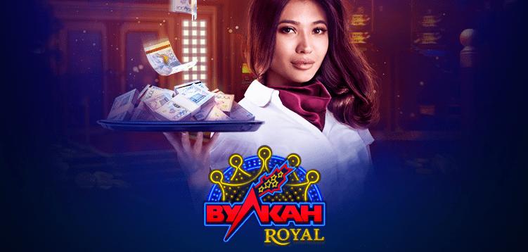 Vulkan Royal — игра на реальные и виртуальные деньги