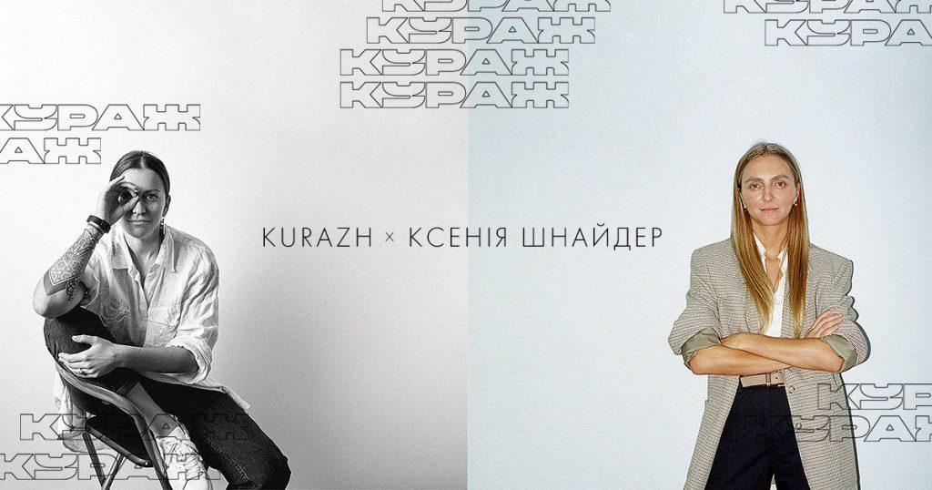 Ксения Шнайдер и Кураж представляют проект по поддержке фэшн-производства