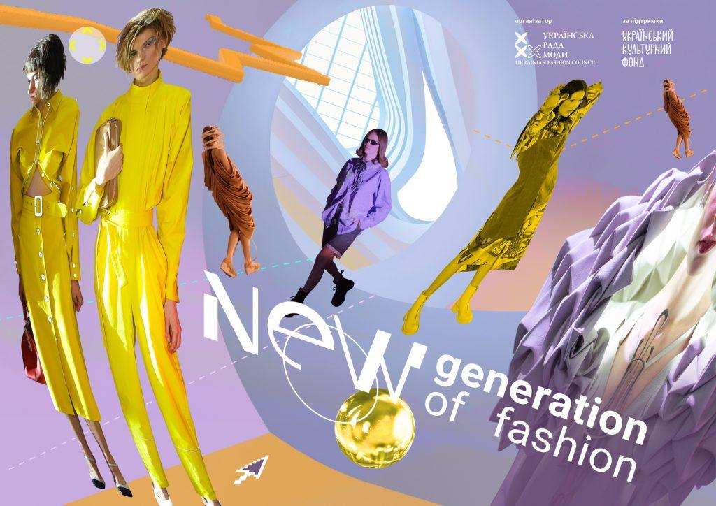 """Стали известны новые подробности конкурса """"Взгляд в будущее"""" от New Generation of Fashion"""