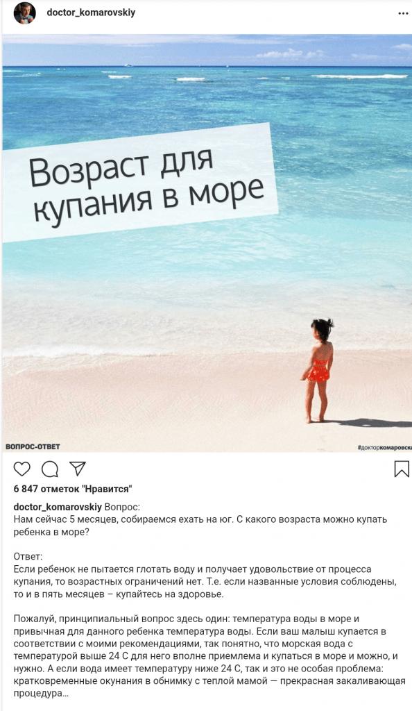С какого возраста купать ребенка в море: мнение доктора Комаровского