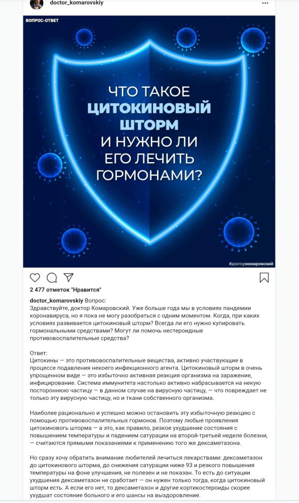 Что такое цитокиновый шторм при COVID-19: объясняет доктор Комаровский