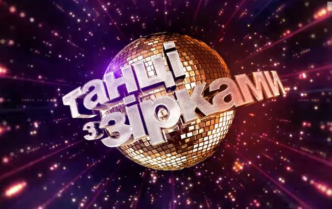 Создатели шоу «Танцы со звездами» рассказали, как стать участником проекта