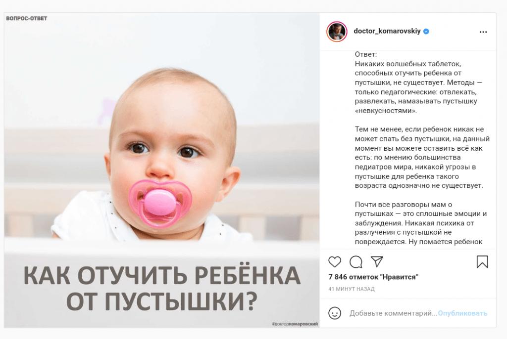 Как отучить ребенка от пустышки: рекомендации доктора Комаровского