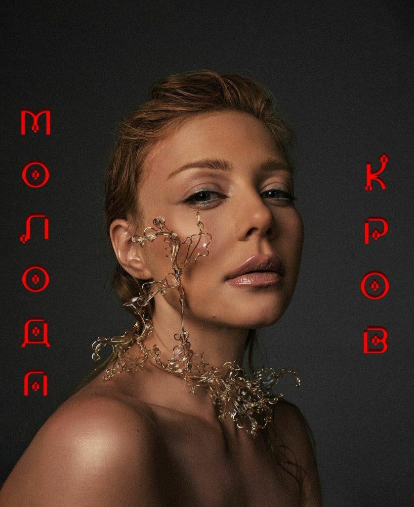 Тина Кароль представила новый музыкальный проект