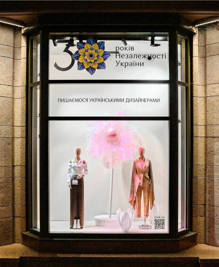 В честь 30-летия Украины ЦУМ по-особенному украсил свои витрины
