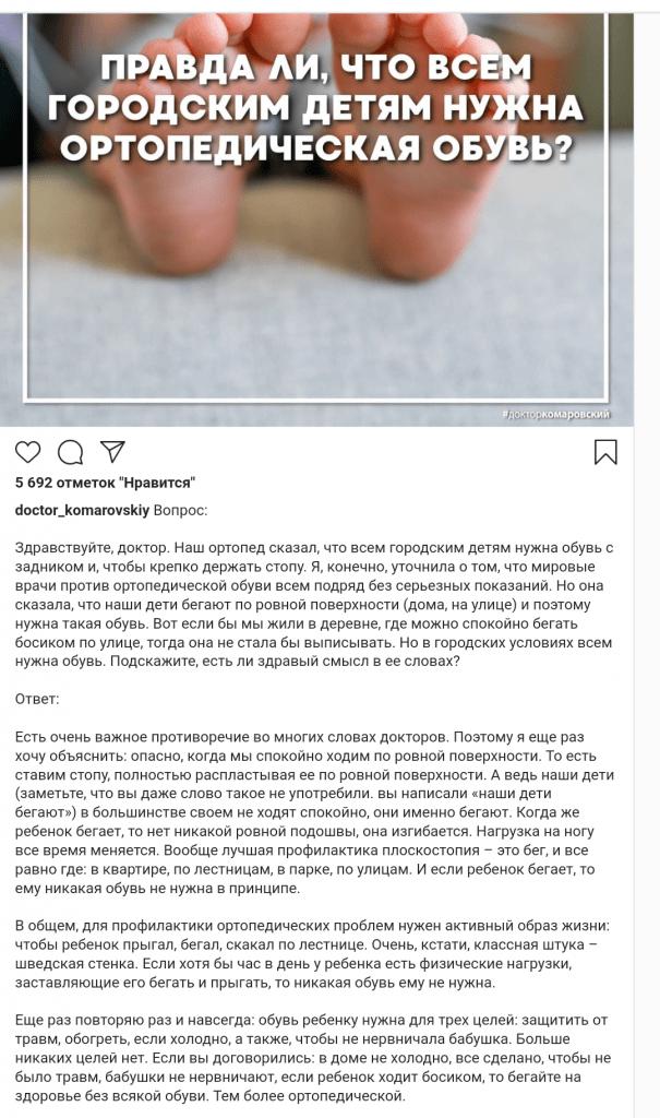 Нужна ли всем городским детям ортопедическая обувь: мнение доктора Комаровского