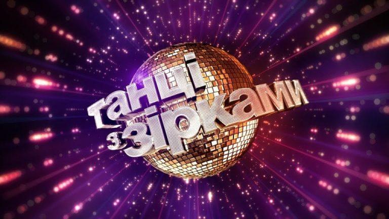 В Сети появились первые видео и фото с презентации нового сезона «Танцы со звездами»