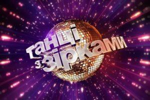 «Танцы со звездами 2021»: стало известно, кто покинул третий выпуск шоу