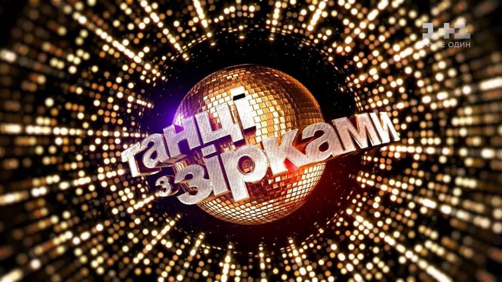 Раскрыли подробности девятого эфира шоу «Танцы со звездами»