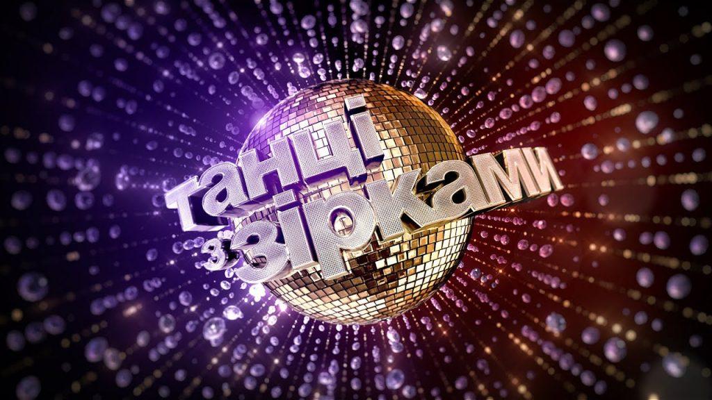 «Танцы со звездами 2021»: раскрыли новые подробности восьмого эфира шоу