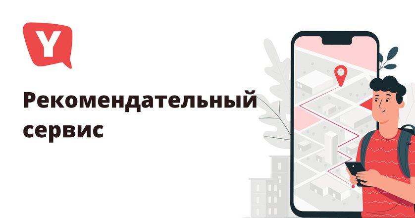 Рейтинг организаций с отзывами клиентов, адресами, фото, ценами на Yell.ru